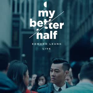 [預習] 梁漢文《我的另一半》音樂會 2017
