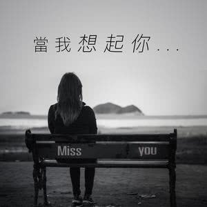 當我想起你...