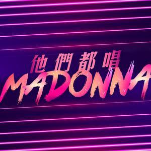 他們都唱Madonna