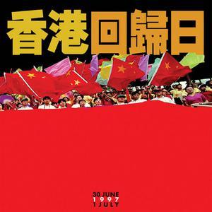 香港回歸日