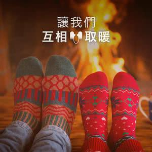 讓我們互相取暖