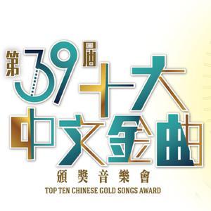 「第39屆十大中文金曲頒獎音樂會」得獎名單