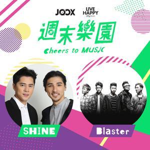 [週末樂園] 第一回 - SHINE x Blaster