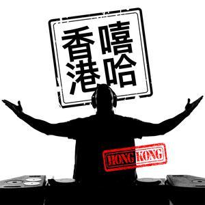 香港嘻哈 2017