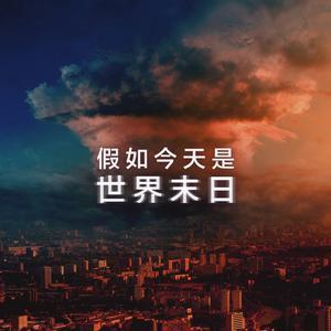 假如今天是世界末日