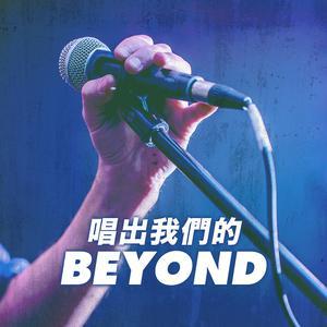唱出我們的BEYOND