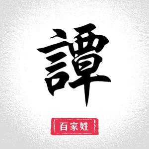 「譚」氏情歌