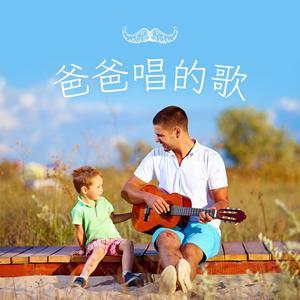 爸爸唱的歌