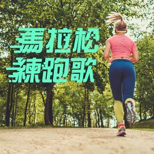 馬拉松練跑歌