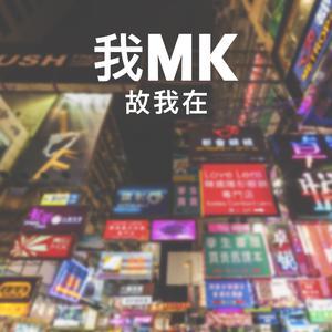 我MK故我在