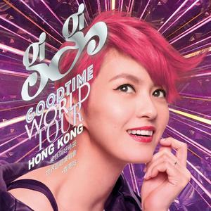 [重溫] 梁詠琪《好時辰》世界巡迴演唱會 2018 香港站