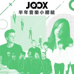 中場回顧‧JOOX半年HIT歌小總結