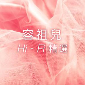 容祖兒Hi-Fi精選