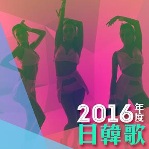 2016年度日韓歌
