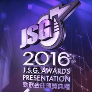 2016年度勁歌金曲得獎名單