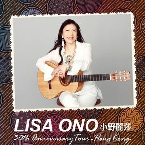 [預習] 小野麗莎三十周年演唱會