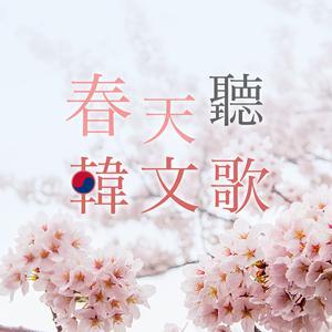 春天聽韓文歌