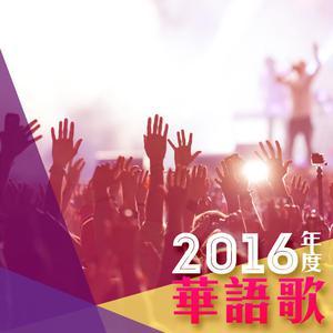 2016年度華語歌