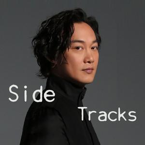 歷歷在耳的陳奕迅 Side Tracks
