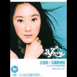 Beautiful Love 2 2012 Evonne Hsu