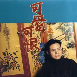 Love Hate Relationship 2012 Tsai Chen-Nan