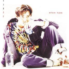 Xi Ai 1994 Alan Tam