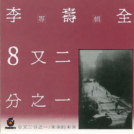 8 1/2 2012 Shou-Chuan Lee