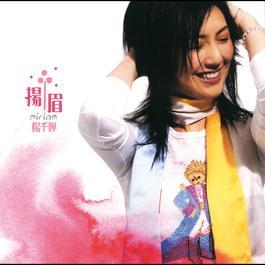 Yang Mei 2012 Miriam Yeung