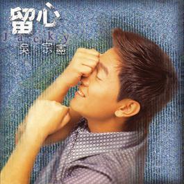 留心 1997 Jacky Wu