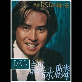 Huan Qiu Shi Ting Zhi Wang - Tan Yong Lin 2012 Alan Tam