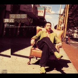 Get Closer 1995 Harlem Yu