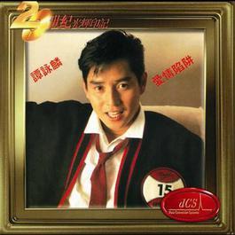 Ai Qing Xian Jing 1985 Alan Tam