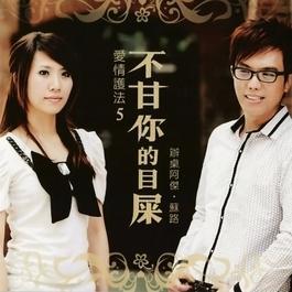愛情護法5 不甘你的目屎 2010 办桌阿杰; Su Road