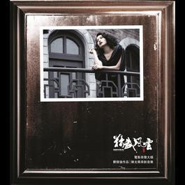 Legend of the Fist : The Return of Chen Zhen 2010 精武风云·陈真