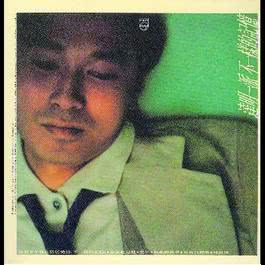 Back To Black Series - Bu Yi Yang De Ji Yi 2009 Tat Ming Pair
