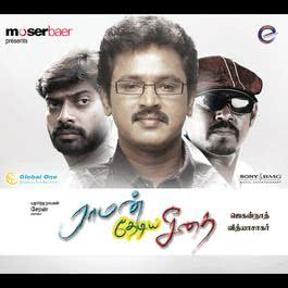 Raman Thediya Seethai (Original Motion Picture Soundtrack) 2008 Various Artists