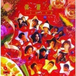 Bao Li Jin Shi Wu Zhou Nian Te Ji 2007 Various Artists