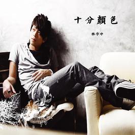 空秋千 2007 Rynn Lin