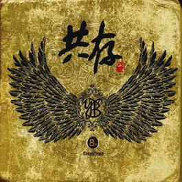 Coexistence 2010 Yoon Band