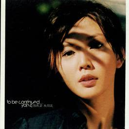 To Be Continued 2006 Stefanie Sun