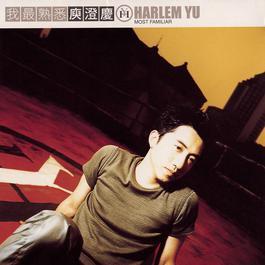 Most Familiar 1999 Harlem Yu