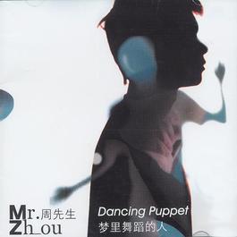 Dancing Puppet 2003 周先生
