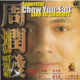 周潤發現場演唱專輯 1999 周润发