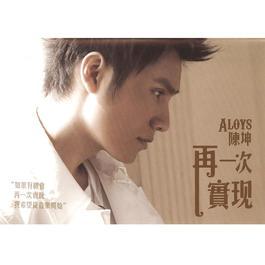 Achievement 2006 Aloys Chen