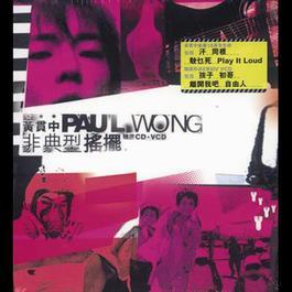 Fei Dian Xing Yao Bai Jing Xuan 2012 Paul Wong
