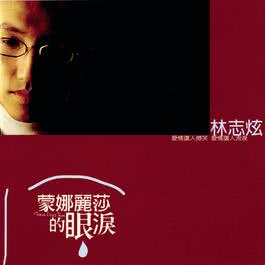 Mona Lisa's Tear 1998 Terry Lin