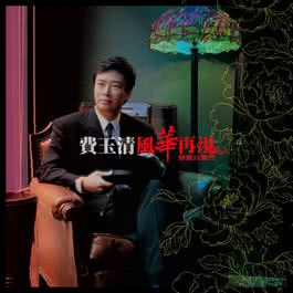 Grace & Talent Recurrence 2012 Yu-Ching Fei
