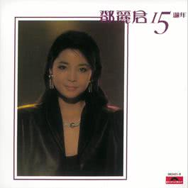 Back To Black Series-Teresa Teng 15 th Anniversary 2010 Teresa Teng