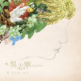 最想去的地方 2013 吴志宁