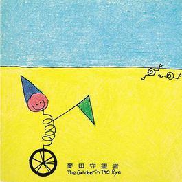 麥田守望者 1997 Maitian Shouwang Zhe